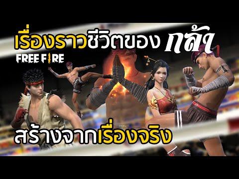 Free Fire หนังสั้น เรื่องราวชีวิตของกล้า สร้างจากเรื่องจริง!! [FFCTH]