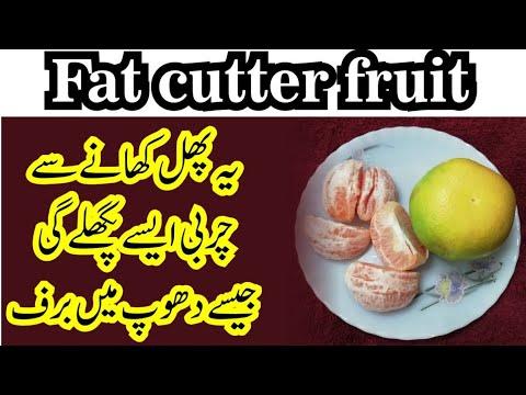 Fat Cutter Drink / Fruit Lose 5 Kgs In 5 Days | DIY Weight Loss Drink Remedy| Beauty Tips In Urdu