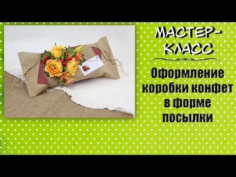 Украсить коробку конфет ко дню учителя своими руками