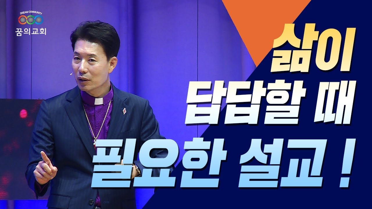 김학중 목사 / 2019년 11월 10일/