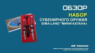 Обзор набора сувенирного оружия sima-land мини-катана
