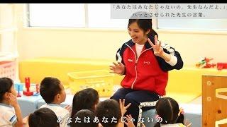 大阪人間科学大学 学生インタビュー 子ども保育学科 TURNING POINT~私が自分のカラをやぶった瞬間~