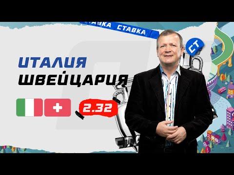 ИТАЛИЯ - ШВЕЙЦАРИЯ. Прогноз Шмурнова на ЕВРО-2020
