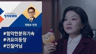 [정치부회의] 류여해, 인형 들고 한국당 당사 돌진, 결국…