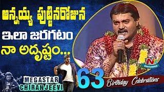 Sunil Emotional Speech @ Chiranjeevi 63rd Birthday Celebrations | NTV Entertainment
