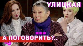 Людмила Улицкая: о раке груди, марихуане и тюремном способе правления // А поговорить?..