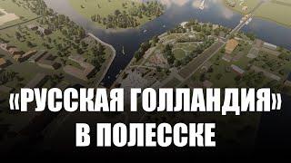 На благоустройство набережной Деймы в Полесске выделили 72 млн рублей