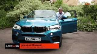 BMW X6M. Плюсы и минусы