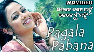 ROMANTIC ODIA SONG- PAGALA PABANA || KEBE TAME NAHAN KEBE MU NAHIN || Archita