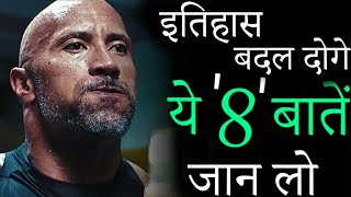 8 Principles You Should Live By To Get Success & Happiness In Life | Inspiring Video By Deepak Daiya