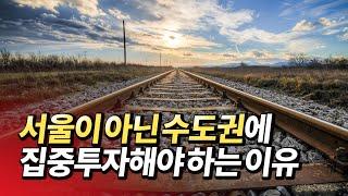 서울 갭투자? 서울 부동산이 아닌 수도권에 투자해야 하…