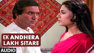 Ek Andhera Lakh Sitare (Audio) Song | Aakhir Kyon | Rajesh Khanna, Smita Patil, Tina Munim
