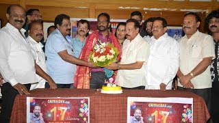 Chitraloka 17th Year Anniversary Function