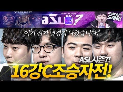 [ASL 시즌7] 16강 C조 3경기, 승자전! :: 도재욱의 아프리카 스타크래프트 리그 해설! (ASL S7)