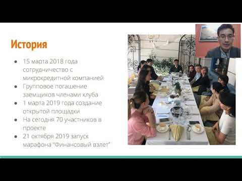 Щедрость в потоке, свобода от долгов, Арсланбек Кененбаев 2019.11.08