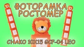 Фоторамка ростомер детский Chako 10x15 GCF-04(Купить фоторамку ростомер можно тут: http://chako.ua/catalog/fotoalbomy/fotoramka-chako-10x15-gcf-04-leo/, 2016-09-26T10:52:00.000Z)