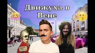 Вена Влог #2! Движуха,  Попали на концерт Joe Cocker, Кинофестиваль, Red bull music academy!
