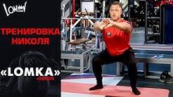 Lomka Тренировка Николя