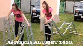 Сборка и краткий обзор лестницы ALUMET Т433.