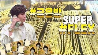 [V-LOG] 29살 댄서의 금은방 FLEX! 종로 3…