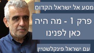פרק 1 - מה היה כאן לפנינו ? סדרה מסע אל ישראל הקדום עם פרופסור ישראל פינקלשטיין