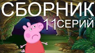 Свинка Пеппа на русском все серии подряд   11 серий   Мультики