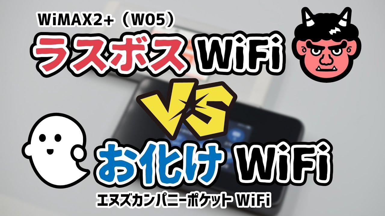 カンパニー wifi エヌズ ポケット