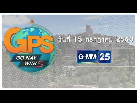GPS : ประเทศฝรั่งเศส EP.1 วันที่ 15 กรกฎาคม 2560