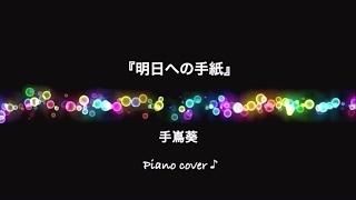 使用楽譜:ぷりんと楽譜 [中~上級] 楽譜アレンジ/採譜者:内田ゆう子さ...