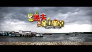 Huat The Fish with GSC Hong Leong Credit Card thumbnail