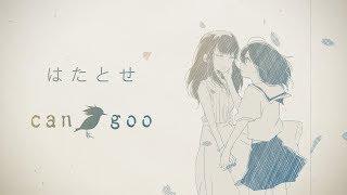 can/goo - 何処