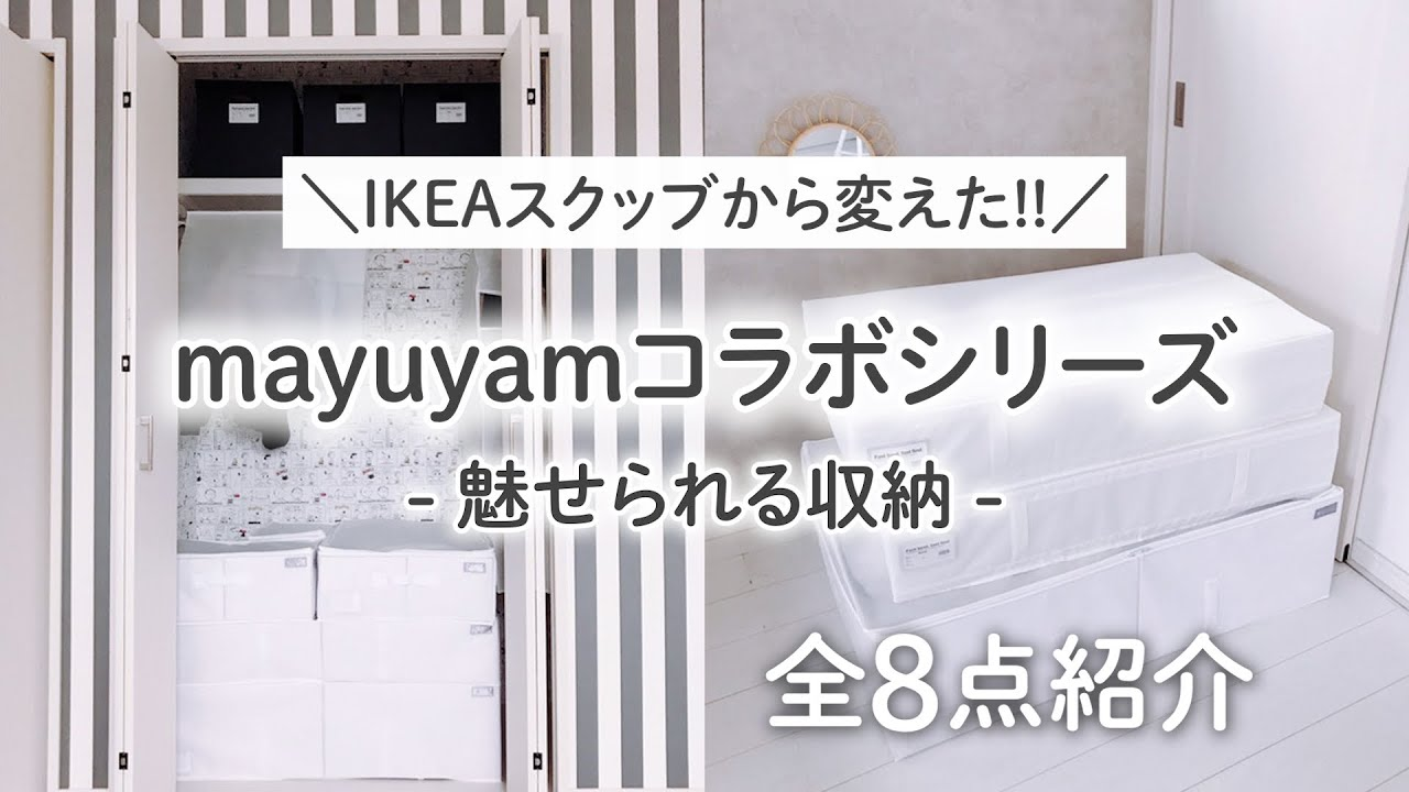 【クローゼット収納】IKEAスクッブより布団/衣類の収納に便利!