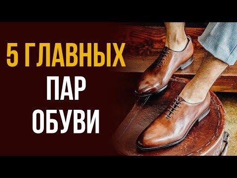 5 Основных Пар Мужской Обуви в 2019 | RMRS