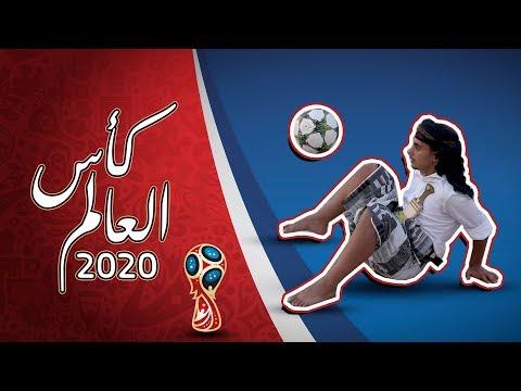 قريباً كأس العالم