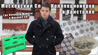 Где Покупать Монеты в Москве? #8 (Московский Слет Коллекционеров)