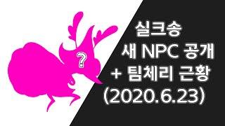 [실크송] 2020년 6월 추가 소식! 새로운 NPC …