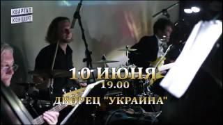 Lords of the Sound, 10 июня 2015 г., Киев