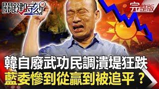 【關鍵時刻】20191210節目播出版(有字幕)|劉寶傑