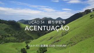 【ポルトガル語講座 com Harumi】レッスン54:アクセント記号
