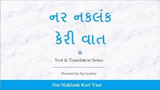 નર ન ષ કલનક ક ર વ ત ગ ન નન સમજ ત nar naklank keri vaat ginan with gujarati translation