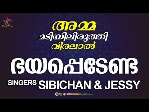 BHAYAPPEDENDA |  AMMA MADIYILIRUTHI VIRALAL |  SIBICHAN IRITTY |  Fr. MATHEW ASHARIPPARAMBIL