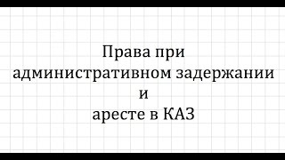 Права при административном задержании и аресте в КАЗ(, 2015-12-11T14:56:35.000Z)
