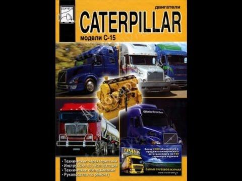 Cat C15 Руководство По Эксплуатации - фото 3