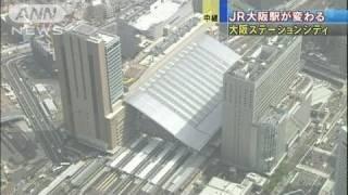 大阪駅が全面改装「大阪ステーションシティ」に(11/05/04)
