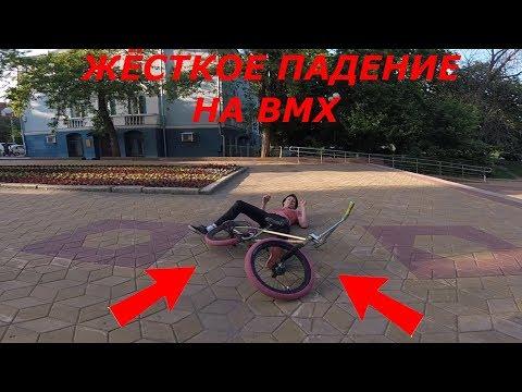 ЖЁСТКОЕ ПАДЕНИЕ на BMX ТРЮКИ НА БМХ BMX VLOG