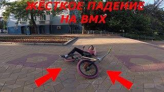 BMX|ЖЁСТКОЕ ПАДЕНИЕ|ТРЮКИ НА БМХ|BMX VLOG
