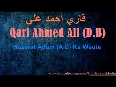 Qari Ahmed Ali D.B : Hazarat Adam A.S Ka Waqia