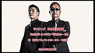 対 福岡ソフトバンクホークス 11回戦 沖縄シリーズ第2戦 秋山選手イン...
