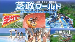 【夏らCM】 芝政ワールドCM集 【WATER PARK】