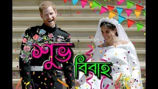 Royal Wedding BanglaDeshi Version | Bangla Dubbing | Barisal | Rajshahi | Noakhali